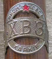 Харьковский велосипедный завод