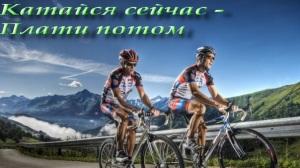 Как купить велосипед в кредит или рассрочку