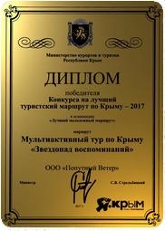 диплом-2017