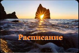 Расписание активных туров по Крыму
