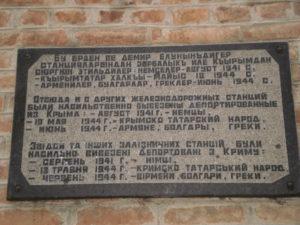 Табличка в Сирени.