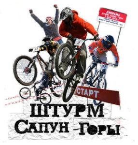 Велотрассы на Сапун-горе возле Севастополя