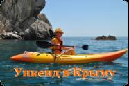 Уикенд в Крыму