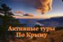 Активные туры по Крыму